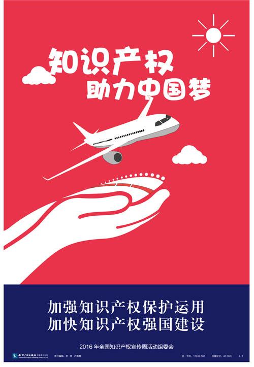 2016年全国知识产权宣传周海报集锦