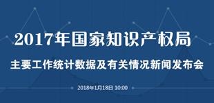 国家知识产权局主要工作统计数据发布会