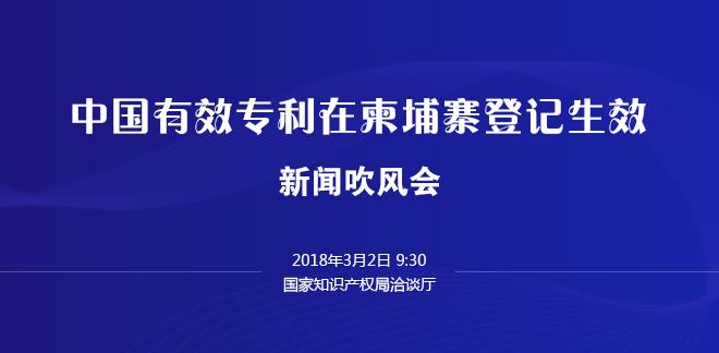 中国有效专利在柬埔寨登记生效新闻吹风会