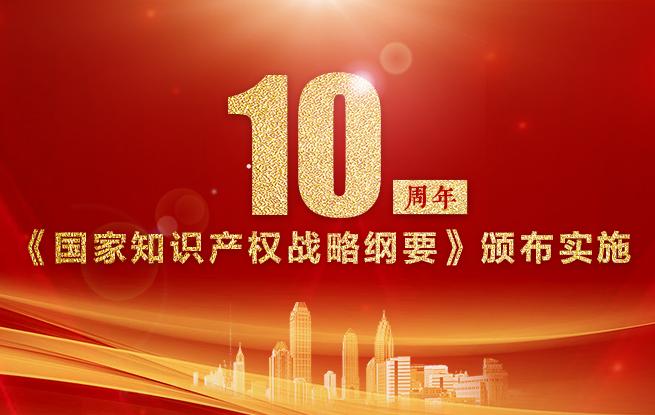 《国家知识产权战略纲要》颁布十周年专题