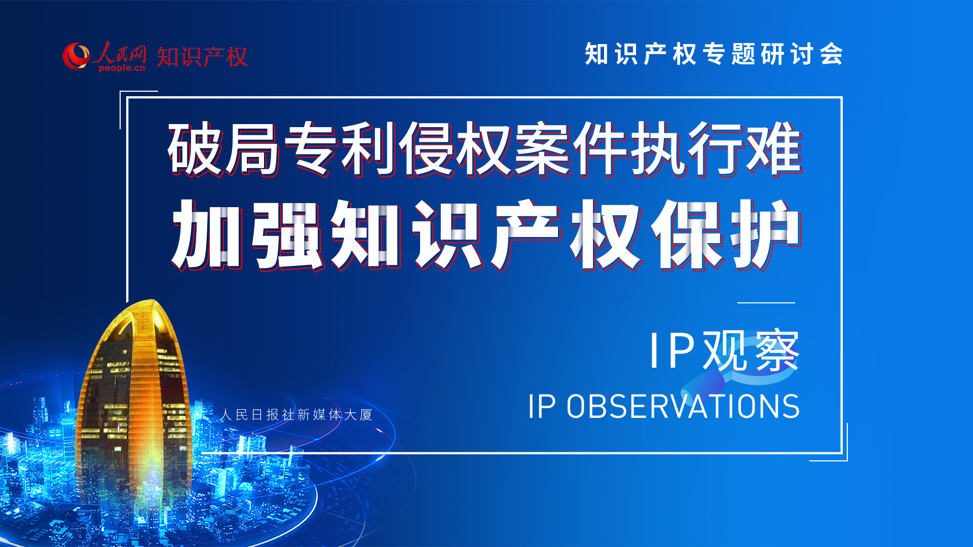 【IP观察第一期】破局专利侵权案件执行难 加强知识产权保护