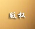 中华人民共和国著作权法互联网文化管理暂行规定互联网著作权行政保护办法