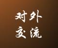 数说上半年国外在华专利和商标中国坚持对国内外企业同等保护创新,为世界经济开辟增长源泉