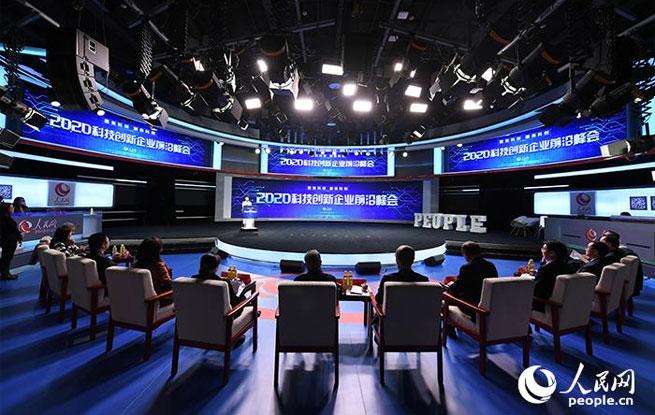 """人民网举办""""2020科技创新企业前沿峰会"""""""