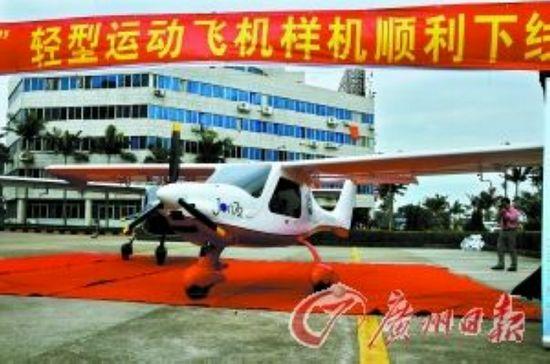 """""""红嘴鸥""""昨下线 为广东首架碳纤维轻型运动飞机"""